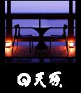 夢泉景別荘 天原