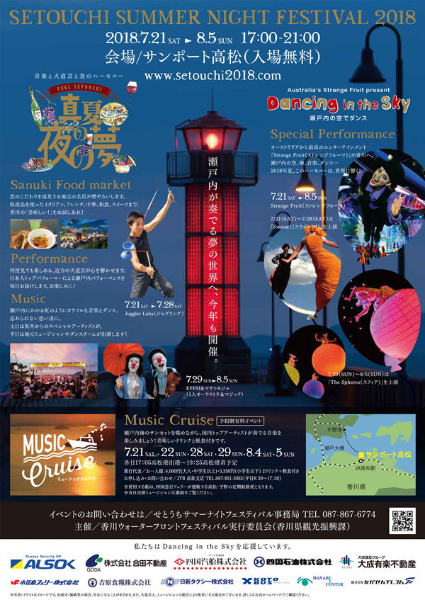 「SETOUCHI SUMMER NIGHT FESTIVAL 2018」が開催されます