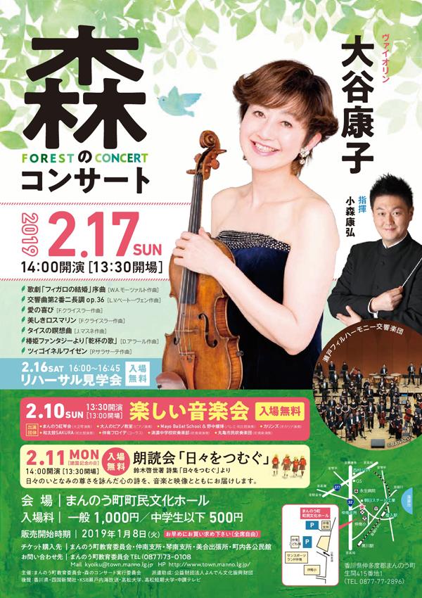 小さな町の大きなフェスティバル「森のコンサート」開催!
