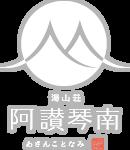 湯山荘 阿讃琴南